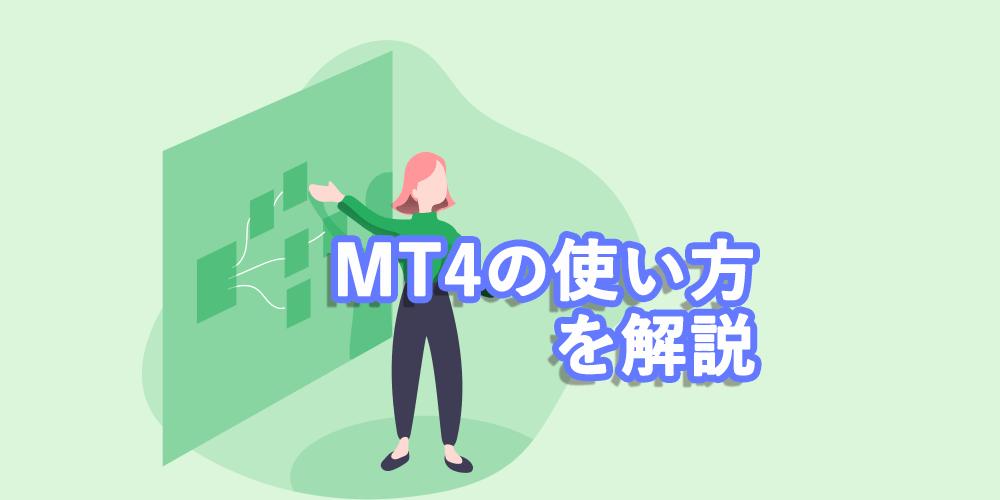 MT4のアプリの使い方~チャートの見方から取引・設定保存まで~