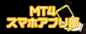 MT4スマホアプリ部 | MT4スマホアプリの使い方講座